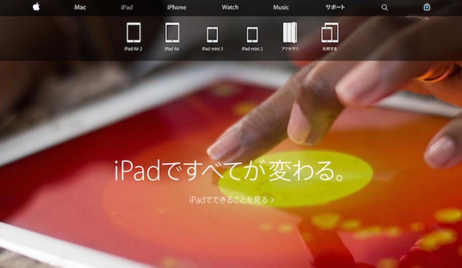 アップルのWebサイトからストアタブ消える。よりシンプルな購買体験に