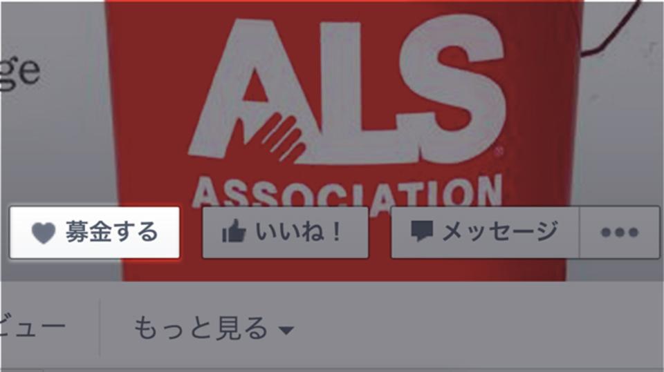 フェイスブックに「募金する」ボタンが登場