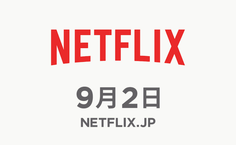 日本開始は9月2日に決定! Netfl...