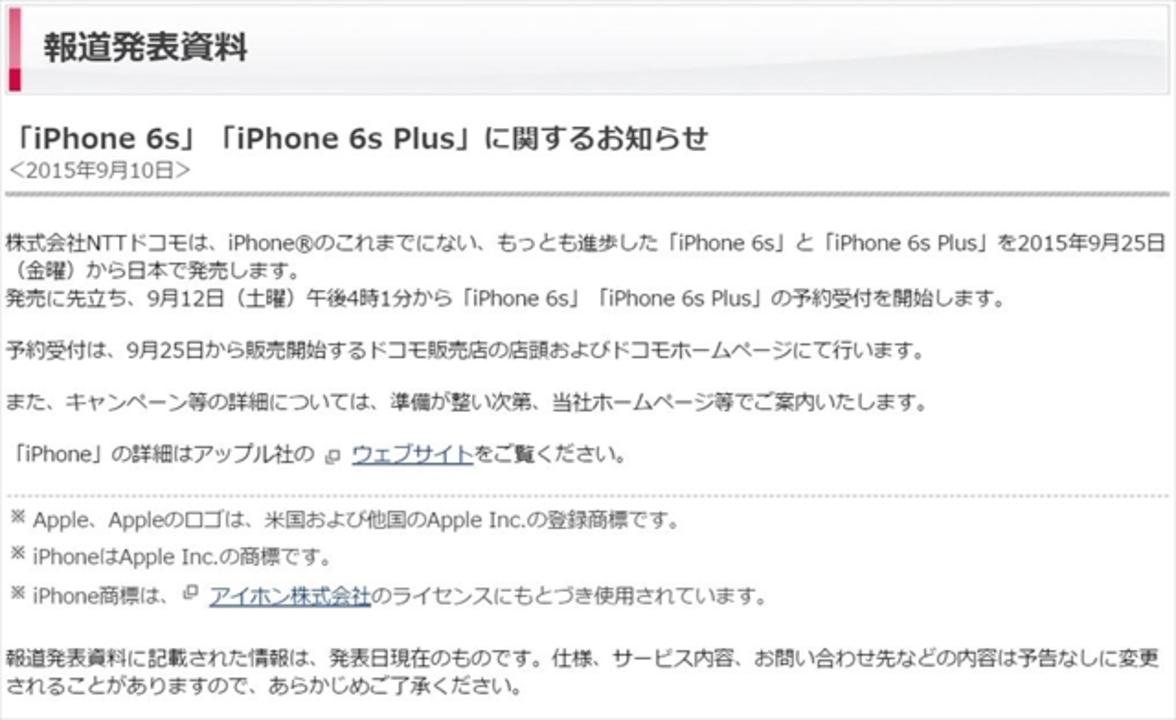 ドコモ、最速! iPhone 6s/iPhone 6s Plus事前予約の案内開始!