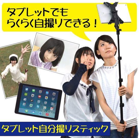 みんなー! iPadを使っても自撮りがしたいかー!