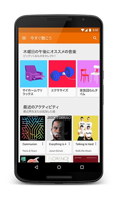 150903GooglePlayMusic-03.jpg