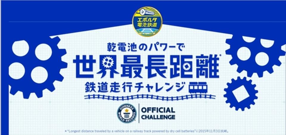 日本の高校生が乾電池で動く電車を自作。ギネスチャレンジへ!