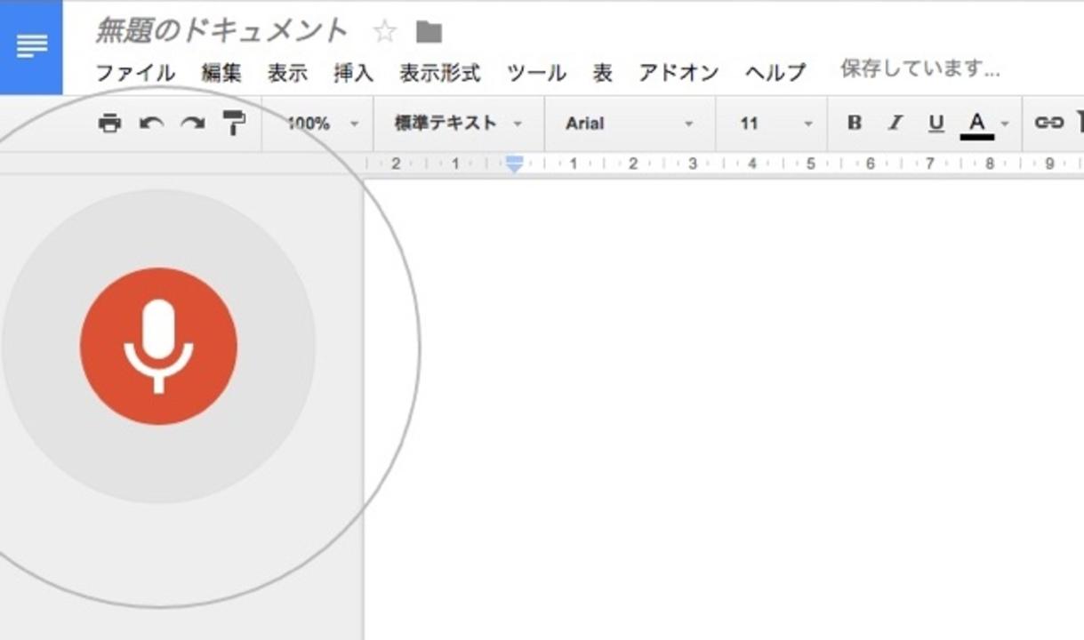 Googleドキュメントが音声入力に対応したので喋って書いてみた