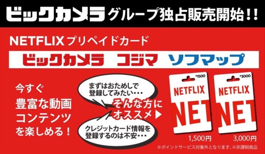 ビックカメラグループでNetflixプリペイドカードが登場、クレジットカードなしでもOK(追記あり)