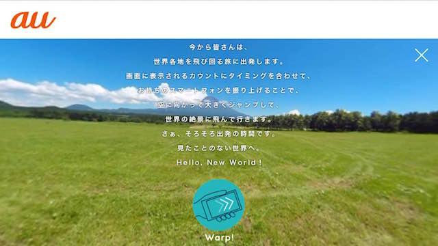 150903warpcube_01.jpg