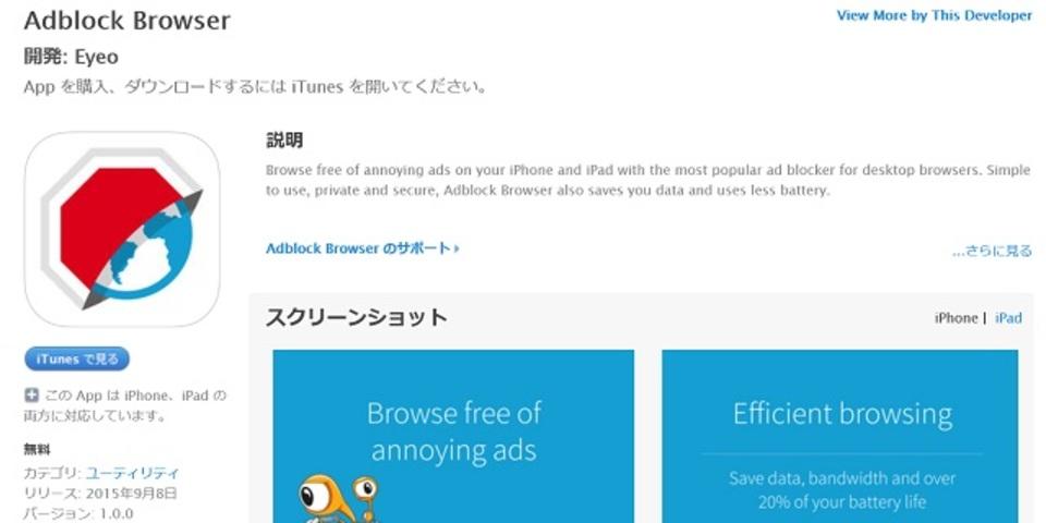 広告氷河期くるか。 Adblockブラウザ iOS版がリリース