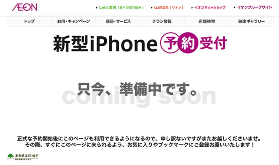 日本最速かも!? イオンがiPhoneの予約ページを公開
