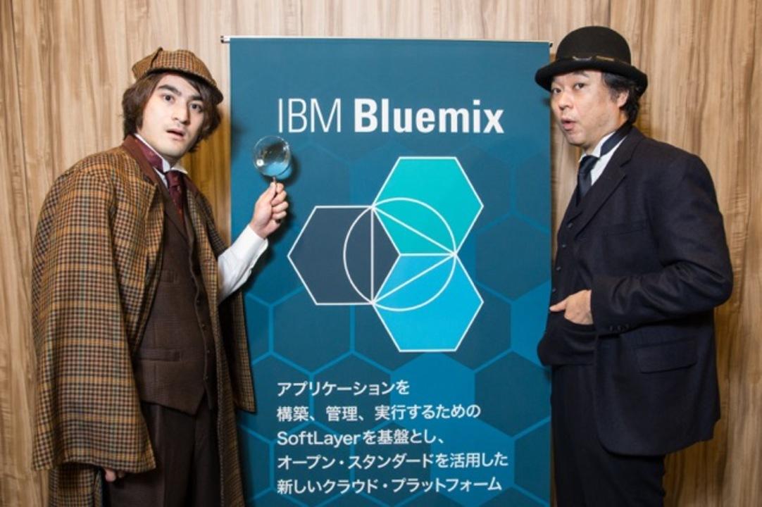 IBMの先端技術Watsonが使える「Bluemix」の正体を、名探偵が解き明かす