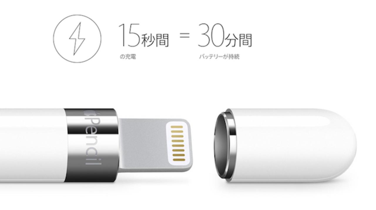 Apple Pencilは15秒で30分間使える脅威の高速充電