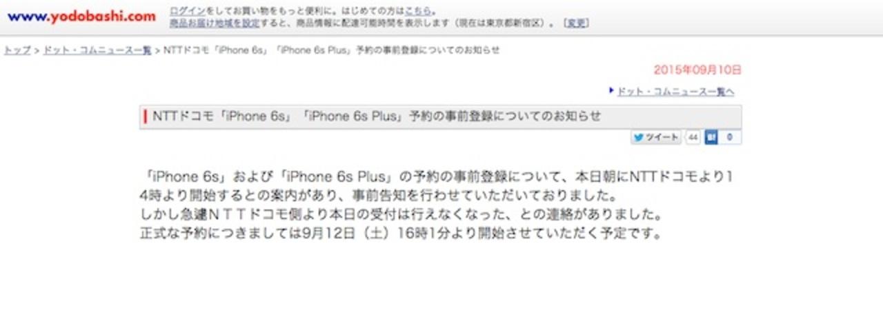 【速報】NTTドコモ版iPhone 6s/6s Plusの「予約の事前登録」は急遽中止に!