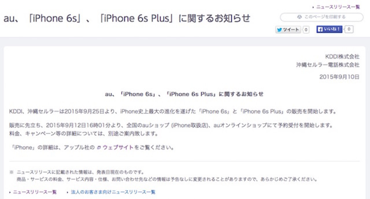 auも! iPhone 6s/iPhone 6s Plusの予約を案内開始!