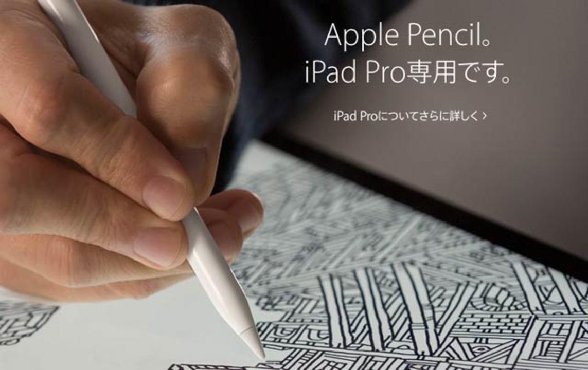 Apple Pencil、iPad Proでしか使えません