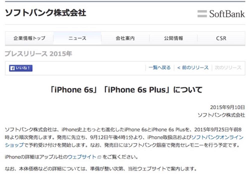 ソフトバンクも追い上げてきたー! iPhone 6s/iPhone 6 Plus予約受付をアナウンス