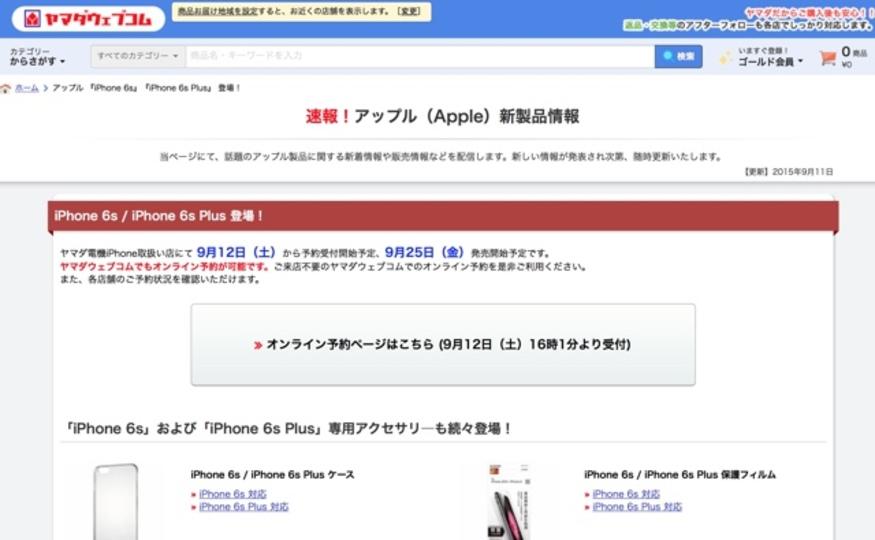 ヤマダ電機も本日iPhone 6s予約受付へ。25日は8時開店店舗もあり