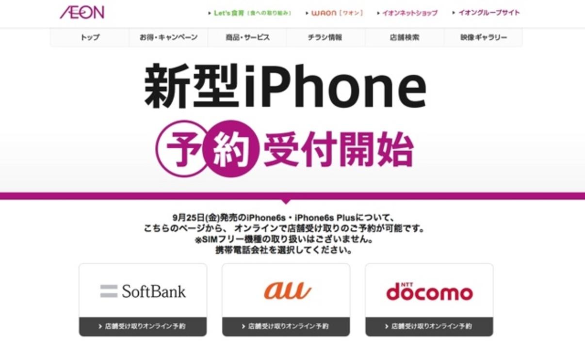 イオンでのiPhone 6s販売、格安SIMじゃなくて3キャリアからの選択式です