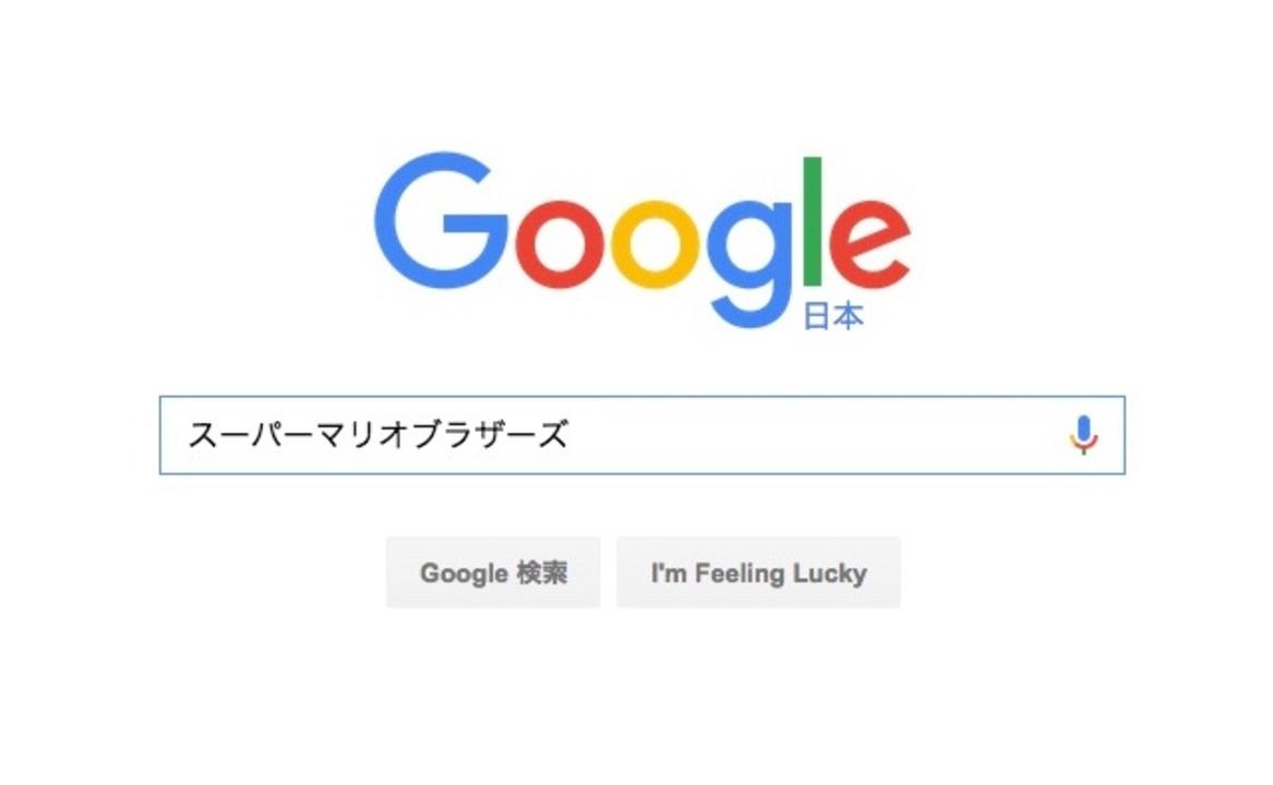 Googleで「スーパーマリオブラザーズ」を検索するとコイーン!