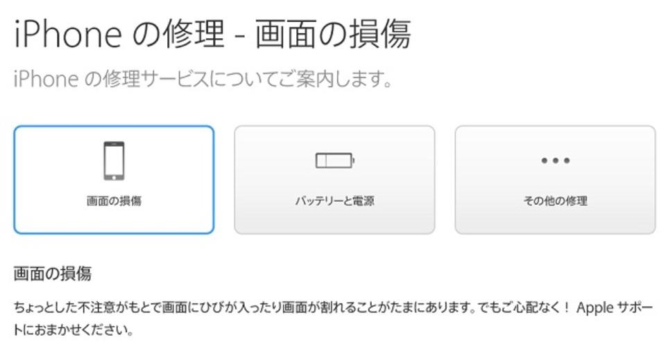 iPhone 6s/6s Plusの修理代金をアップルが公開
