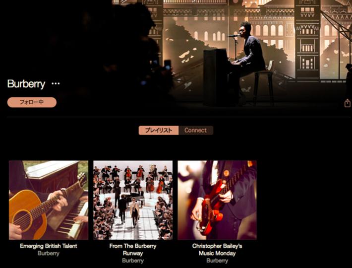 バーバリー、Apple MusicでUKの若手アーティストをフィーチャーしたオリジナルコンテンツを配信