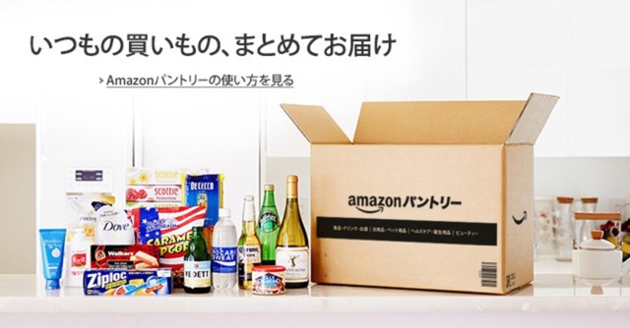 もう家から出たくない!! アマゾンの新サービス「Amazonパントリー」