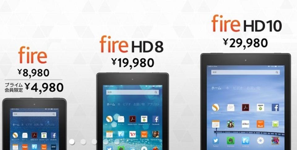アマゾンの新Fireタブレット、4,980円の低価格やポップカラーが魅力