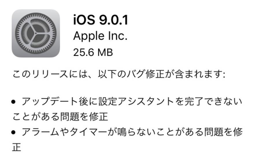 iOS 9.0.1アップデートがちっちゃくリリース