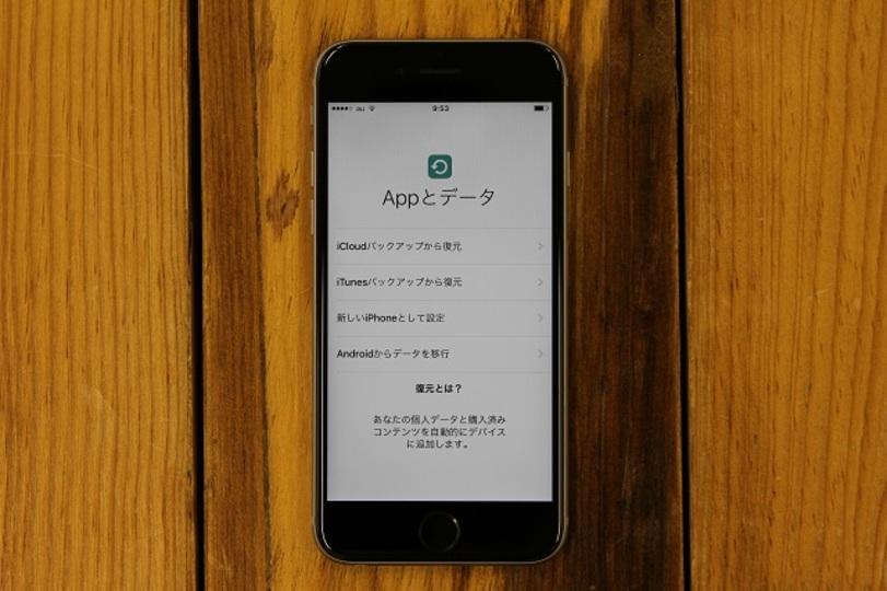 iPhone 6s買ったら、iCloudから復元してみよう