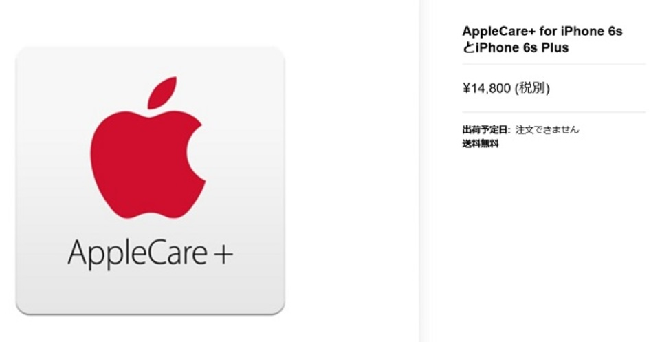 AppleCare+、iPhone 6s/6s Plusはガッツリ値上げ