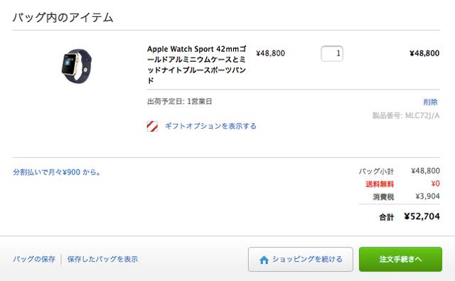 watch42mm_store.jpg