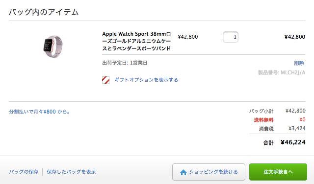 watch_pink_shop.jpg