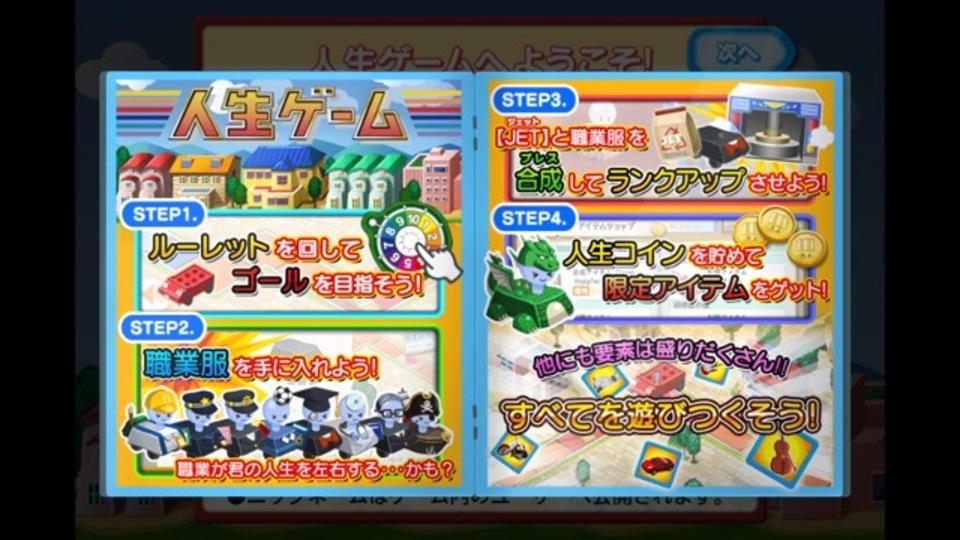 三井住友銀行と人生ゲームがスマホアプリでタッグを組んだ!