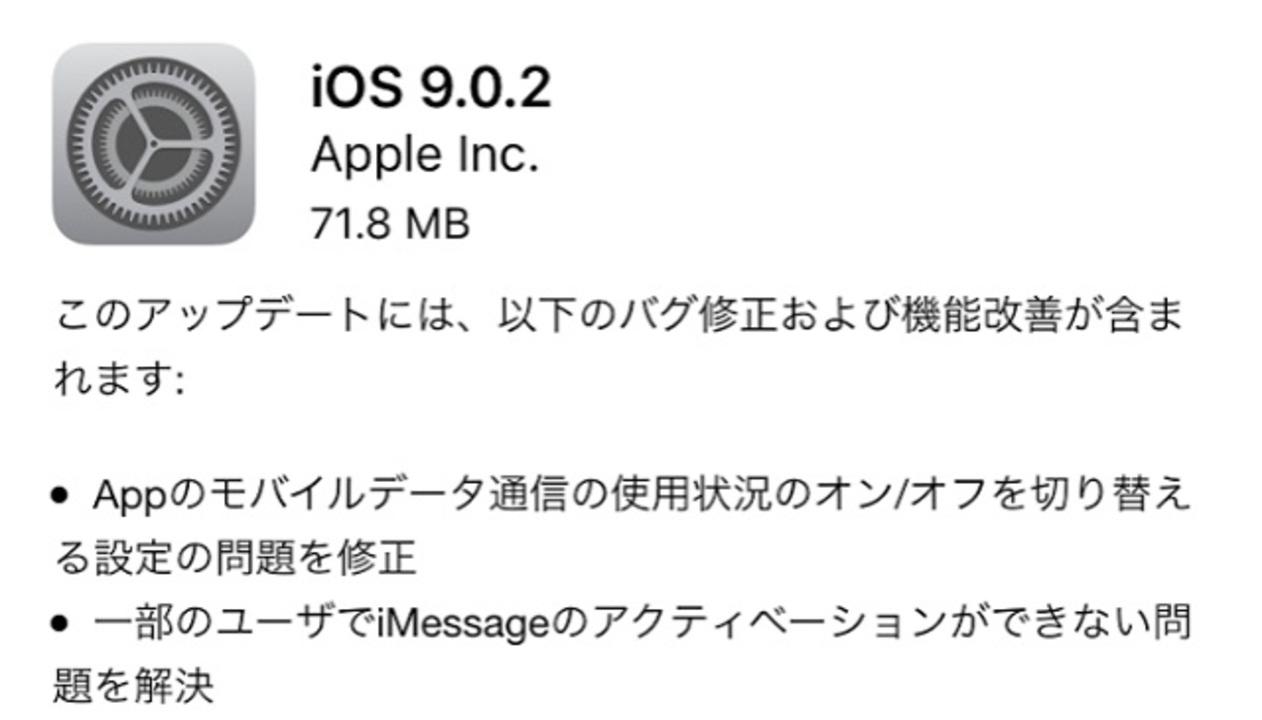 iOS 9.0.2リリース。いくつかの不具合が解消へ