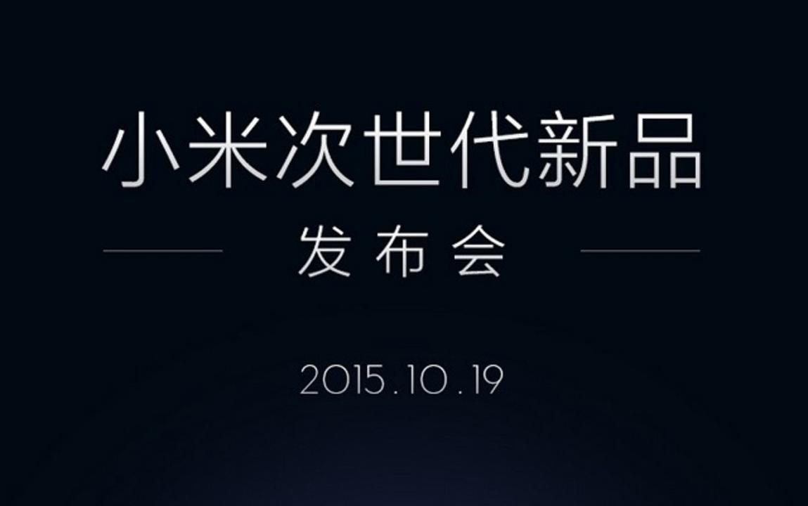 Xiaomiの次世代機は10月19日発表? イベント開催へ