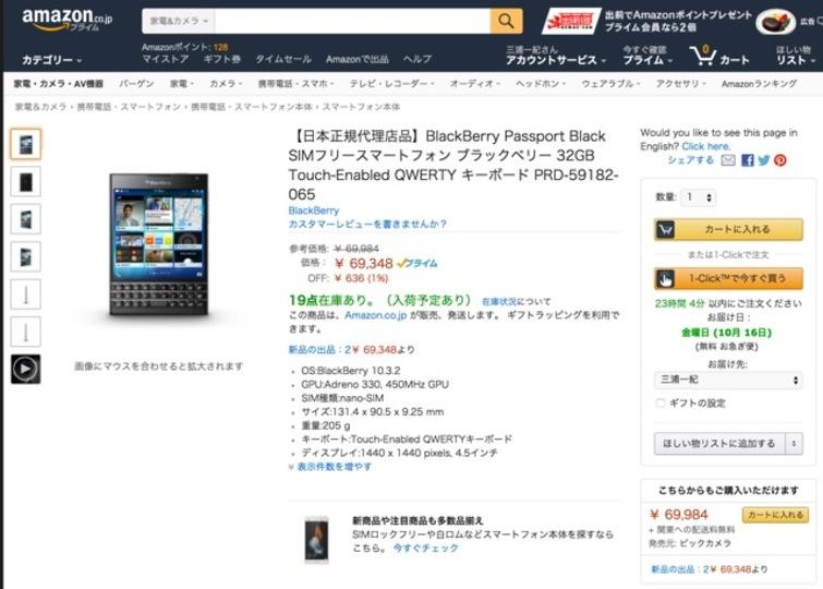 Amazon.co.jpで最新BlackBerryが買えるんじゃー!