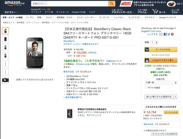 151015BalckBery_Amazon-02_640.jpg