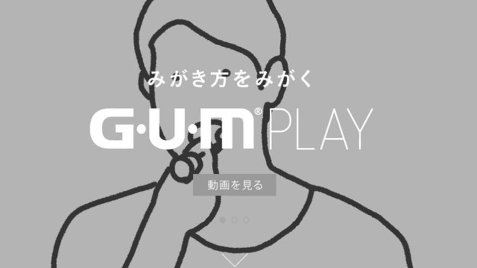 奏でるように磨く。スマート歯ブラシ「G·U·M PLAY」が面白い