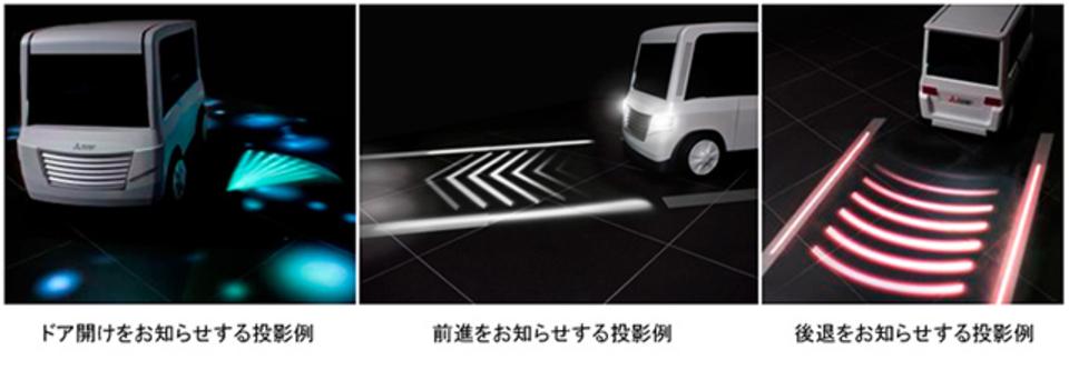 より安全のために、三菱は路面へアニメーションなどを投映しようと考えました