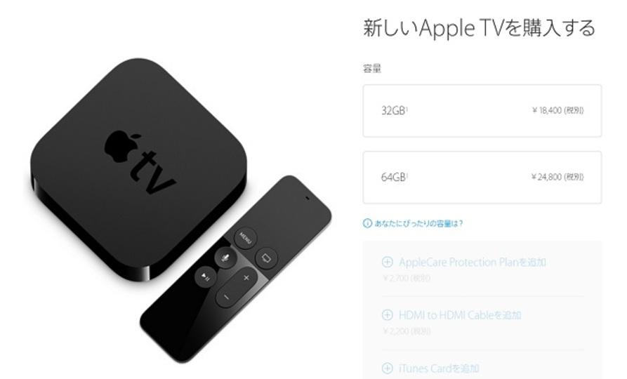新型Apple TV、1万8400円から発売開始!