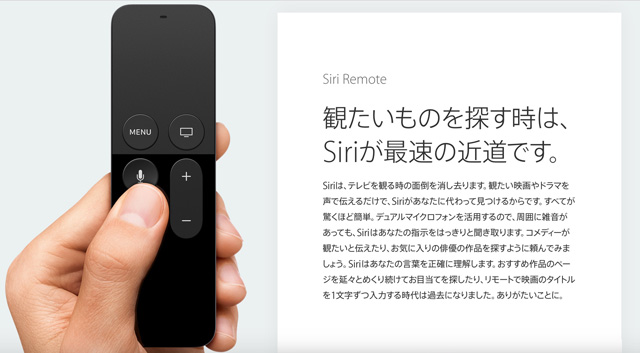 151029apple_tv_first_imp01_siri.jpg