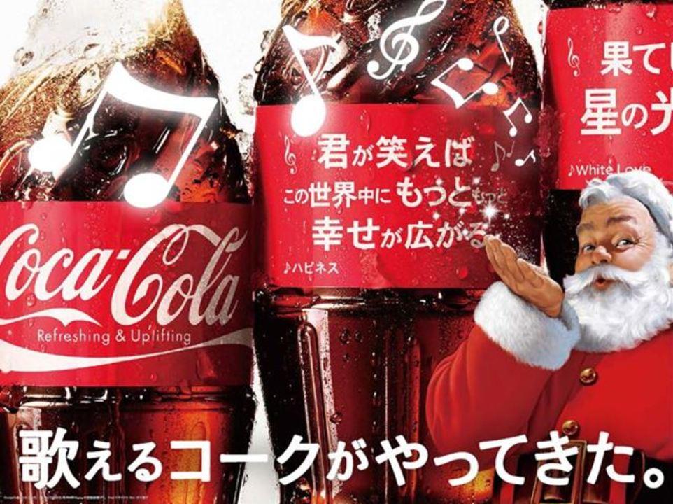 あなたもサンタ、わたしもサンタ。コカ・コーラが全人類サンタ化計画を発動!?