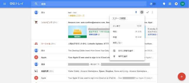 151111_gmailinbox6.jpg