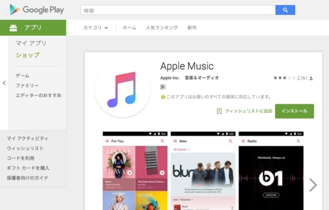 ついに来た。Apple MusicアプリのAndroid版が登場!