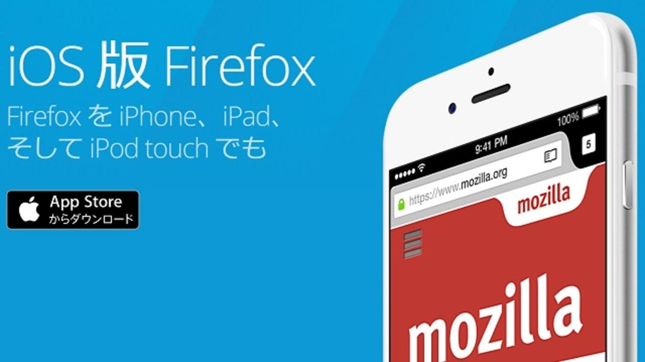 FirefoxがついにiOSにやってきたぞ―!