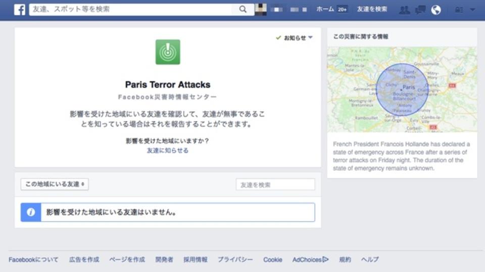 Facebookがパリのテロ事件からの安否を報告できるステータスアプリを公開