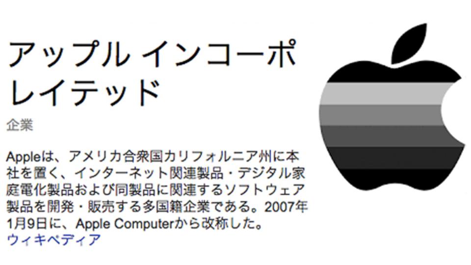 「アップル」をググったらロゴがパリ哀悼モード?(追記あり)