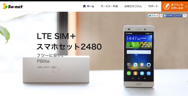 151118so-net_01.jpg