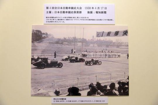 日本初でアジア最古! 幻の多摩川スピードウェイの歴史がいま明かされる