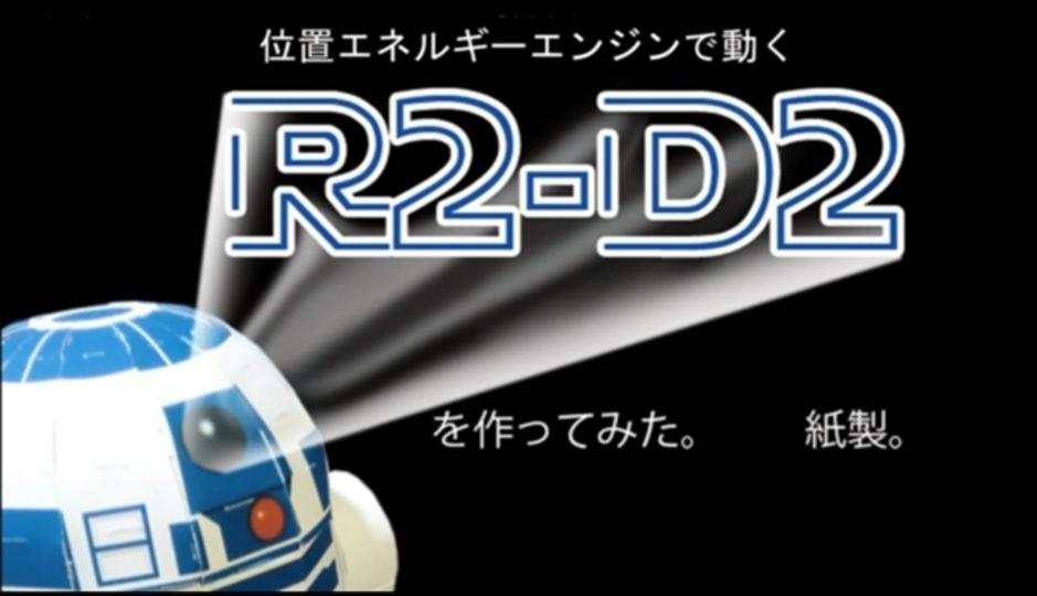 世界一エコなエネルギーで動くR2-D2