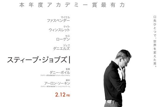ジョブズの新伝記映画、日本公開は2月12日に決定!