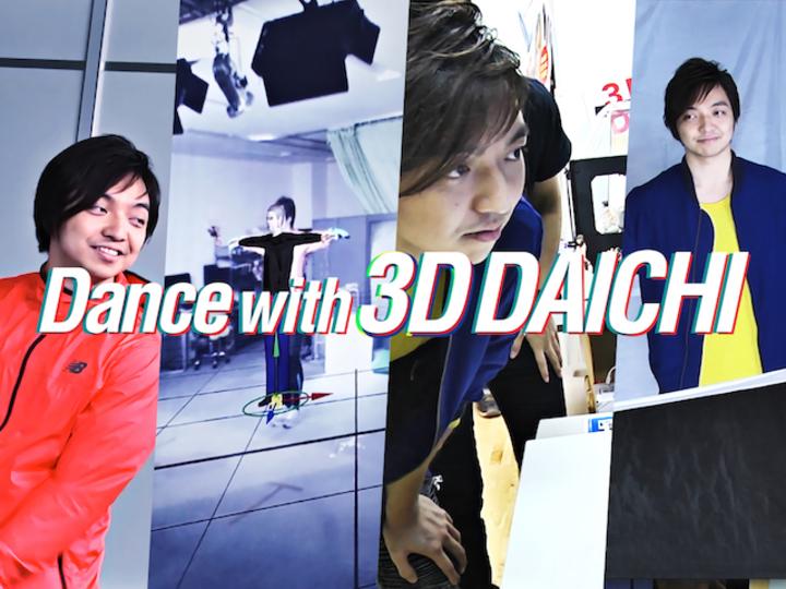 """アーティスト""""三浦大知をイノベーションする""""前代未聞のプロジェクト「Dance with 3D DAICHI」。制作現場に独占密着!"""